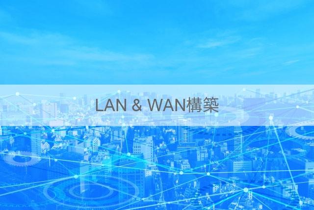 LAN & WAN 構築