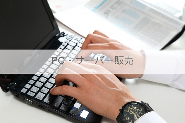 PC・サーバー販売